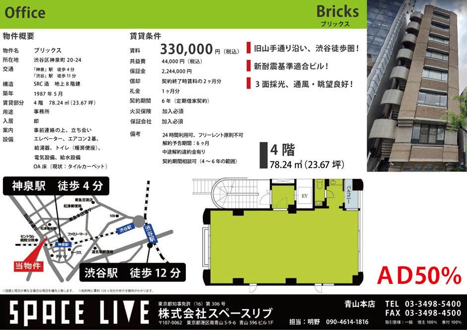 神泉町20-24 Bricks 4F