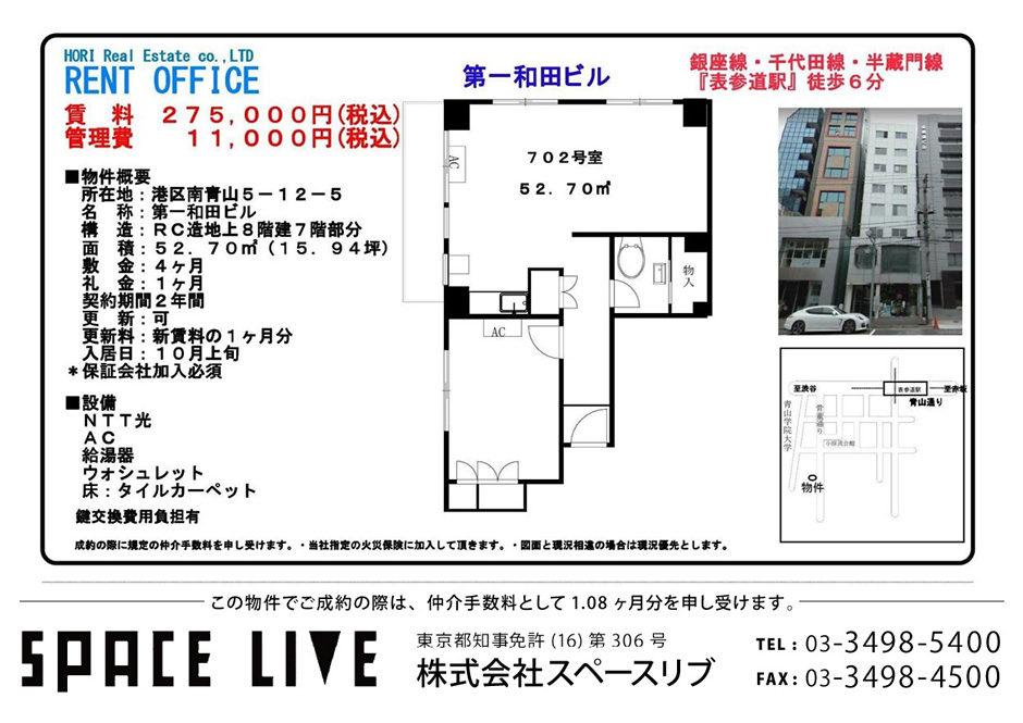 南青山5-12-5 第一和田ビル 702号室