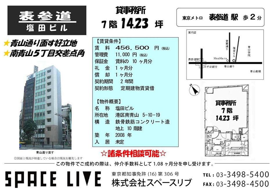 南青山5-10-19 塩田ビル 8F
