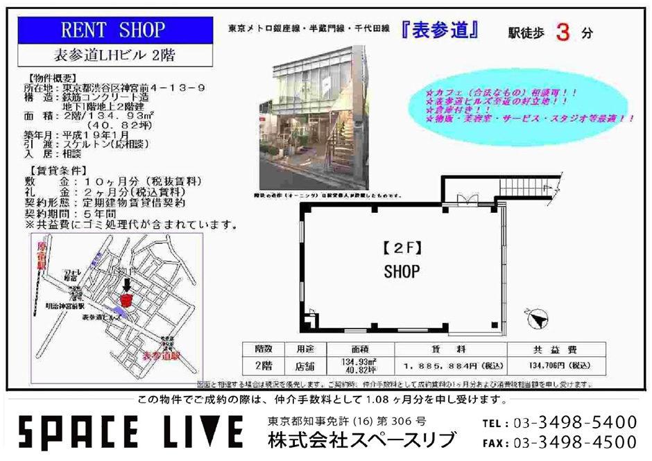 神宮前4-13-9 表参道LHビル 2F
