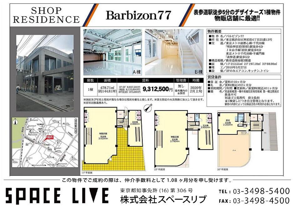 神宮前4-25-13 Barbizon77(一棟)