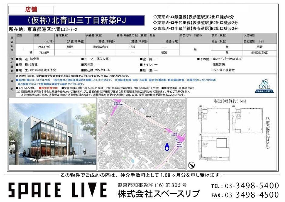 北青山3-7-2 (仮称)北青山三丁目新築PJ 1棟