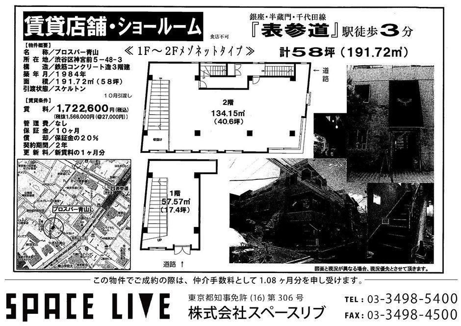 神宮前5-48-3 プロスパー青山 1-2F
