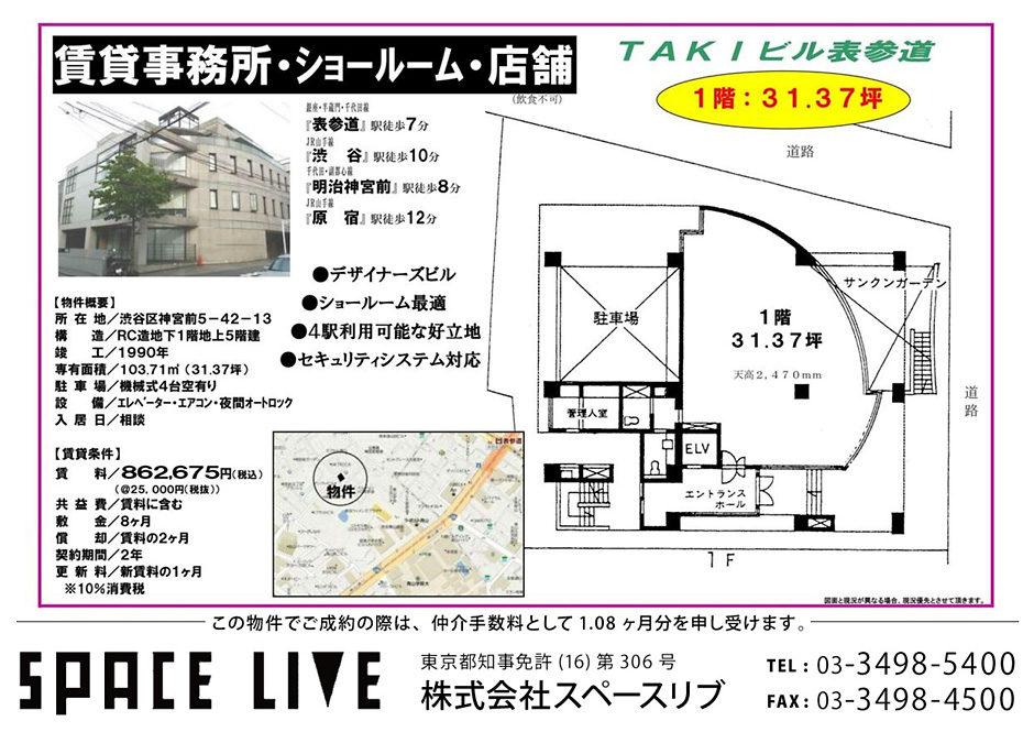 神宮前5-42-13 TAKI表参道ビル 1F