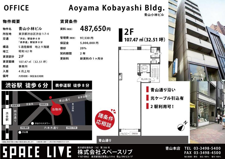 渋谷1-7-4 青山小林ビル 2F
