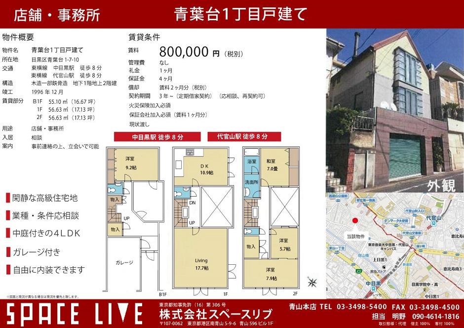 渋谷区青葉台1-7-10 青葉台戸建
